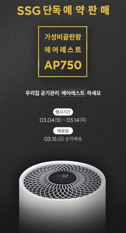 공기청정기 AP750 '쓱닷컴 오십쇼' 론칭 이벤트 진행