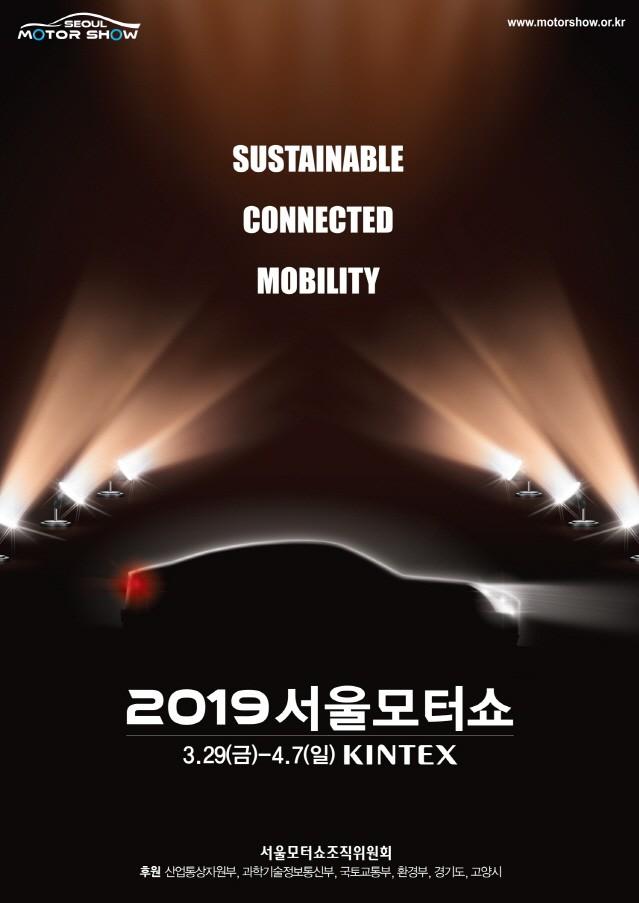 2019 서울모터쇼, 3월 29일 킨텍스에서 개막…20개 브랜드 참가