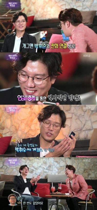 사진=KBS2 연예가중계 방송화면