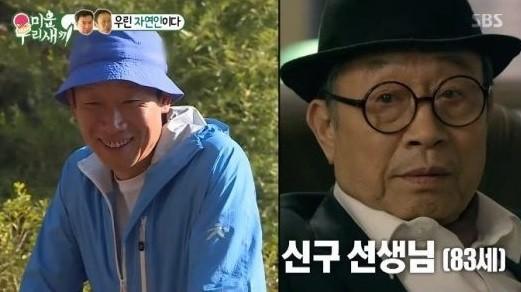 사진=SBS '미운우리새끼' 방송캡처