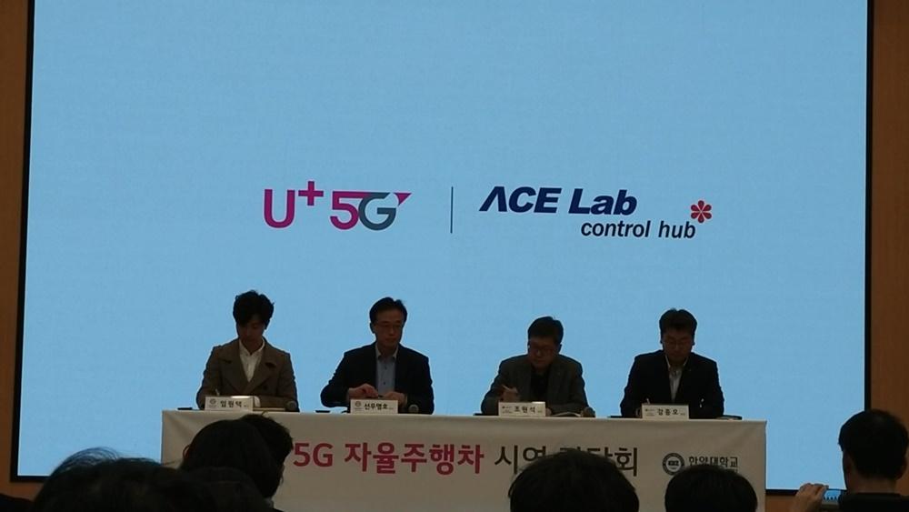 한양대학교 ACE Lab과 LG유플러스 관계자들이 기자들 질문에 답하고 있다.