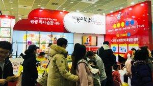 비룡소, 독서습관 잡아주는 '비룡소 북클럽 비버' 유교전에서 소개