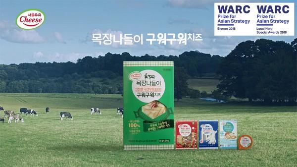 서울우유협동조합의 목장나들이 '구워구워 치즈' 광고캠페인. 사진=서울우유협동조합 제공