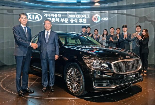 기아자동차, 2019 KBO 리그 자동차 부문 공식 후원