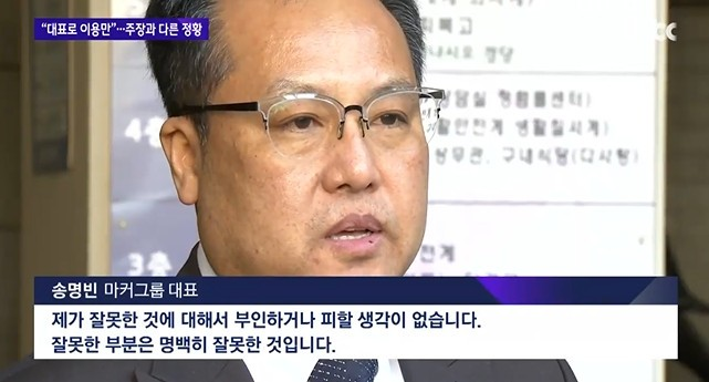 마커그룹에서 생긴 일, '송명빈 대표의 억울함'