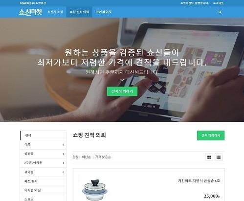 쇼신마켓 홈페이지. 사진=강남캠프 제공