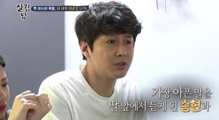 (사진=KBS2 '살림남' 캡처)