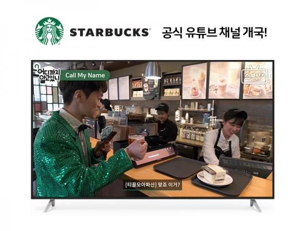 스타벅스커피 코리아가 창립 20주년을 맞아 스타벅스 코리아 공식 유튜브 채널 안에 '스벅TV'를 개국한다. 새로운 콘텐츠를 통해 고객과의 소통을 강화한다는 계획이다. 사진=스타벅스커피 코리아 제공