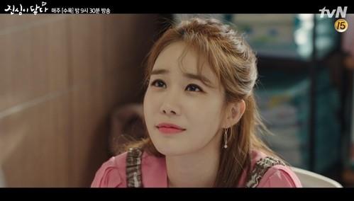 사진=tvN '진심이 닿다' 캡처