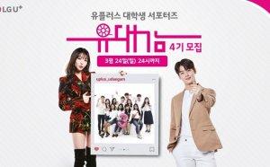 LG유플러스, 대학생 서포터즈 '유대감' 4기 모집