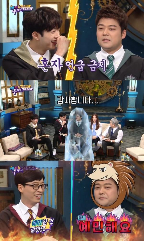 사진=KBS2 '해피투게더' 방송화면 캡처