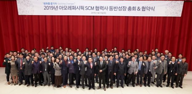 아모레퍼시픽, '2019년 SCM 협력사 동반성장 총회' 개최