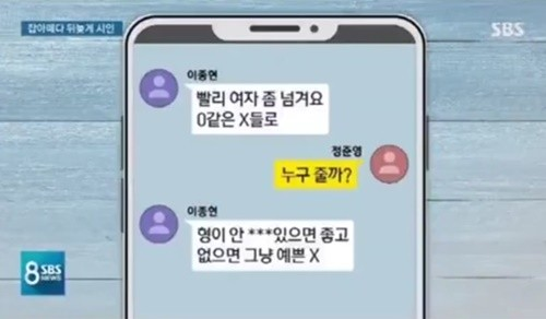 사진=SBS 8시 뉴스 캡처