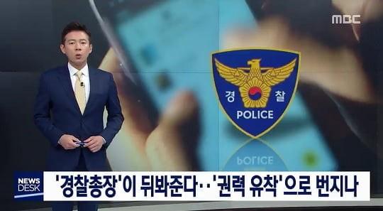 (사진=MBC 방송 캡처)