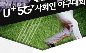 '제2회 2019 U+5G 사회인 야구대회' 참가팀 모집