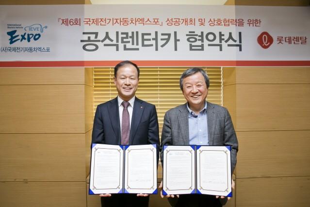 롯데렌터카, 국제전기자동차엑스포 공식렌터카 3년 연속 선정