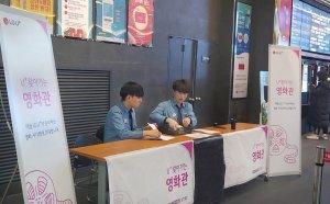 LG U+, 전국5개 도시 찾아가는 영화 시사회 개최
