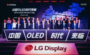LG디스플레이, 중국 상해에서 '2019 OLED 파트너스 데이' 개최