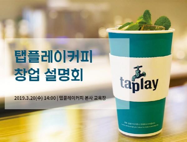 탭플레이커피, 오는 20일 다양한 특전 제공하는 2차 사업설명회 개최