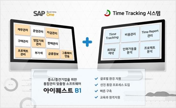 비전홀딩스코퍼레이션, '아이퀘스트B1' 통해 Time Tracking&ERP 구축 완료