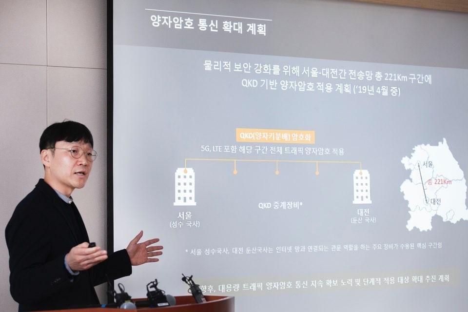 SK텔레콤 Core Eng팀 복재원 리더가 양자암호통신 기술에 대해 설명하고 있다. [사진=SK텔레콤]