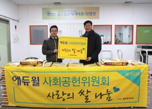 사랑의 쌀 기증식. 에듀윌 정학동 대표(오른쪽)