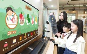 U+tv '아이들나라', 키즈온티비 패키지 출시