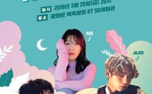 """2019년 첫 #청춘해, 광화문 광장서 """"5G로 오감 만족"""""""