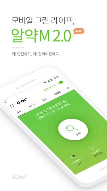 모바일 백신 '알약M', 글로벌 보안제품 성능 평가서 악성 앱 '100%' 진단