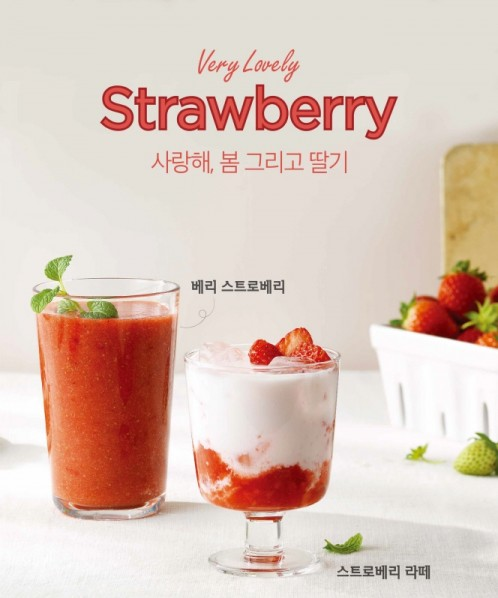CJ푸드빌 뚜레쥬르, 딸기 음료 시즌 한정 판매