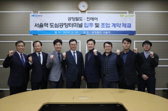 3월 18일 공항철도-진에어간 서울역 도심공항터미널 입주협약식에서 공항철도 사업본부장 이정민(왼쪽에서 네 번째)과 양사 임직원들이 기념촬영을 하고 있다.