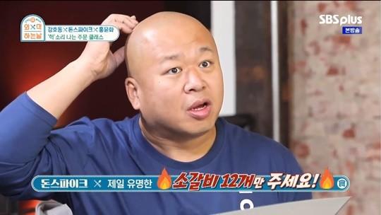 사진=SBS 플러스 '외식하는 날' 방송화면 캡처