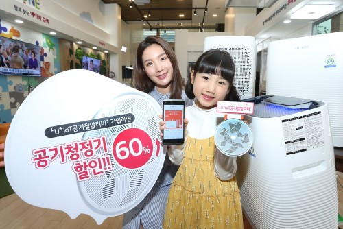 LG U+ 'IoT패키지 요금제' 가입하면 '공기청정기 1/3 할인'