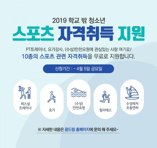 국민체육진흥공단, 희망 청소년 대상 스포츠 관련 자격증 취득 지원