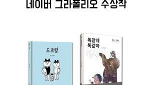 도서출판 북극곰, 네이버 그라폴리오 수상작 '드르렁', '똑같네 똑같아' 유교전에서 소개