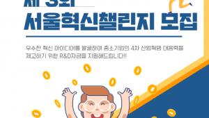 '4차산업 활성화 대장정' 2019 서울혁신챌린지