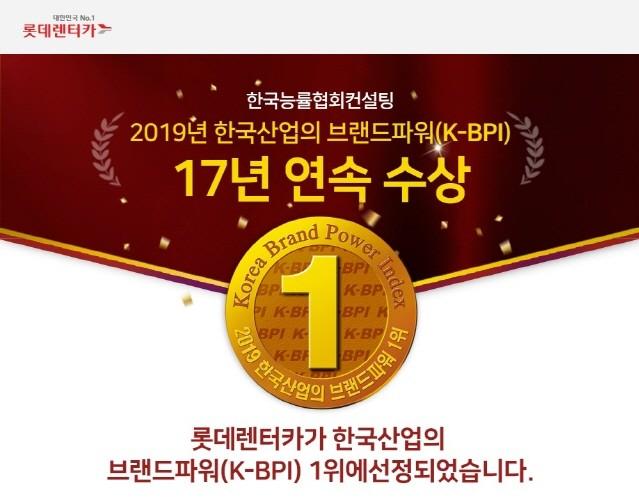 롯데렌터카, 한국산업 브랜드파워(K-BPI) 17년 연속 1위