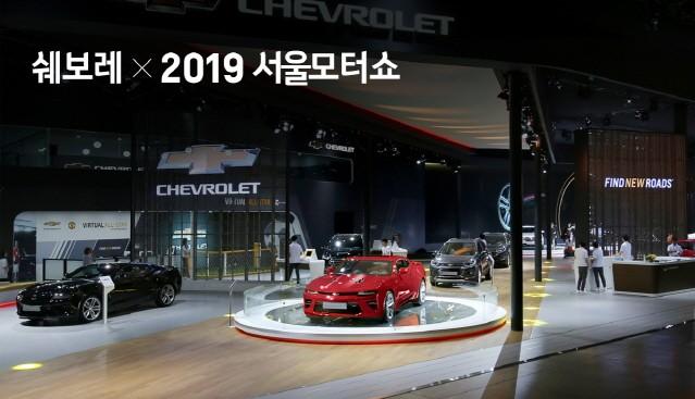 쉐보레, 서울모터쇼서 대형 SUV 띄운다