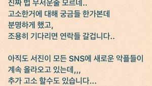 이상아, 딸 향한 악플에 강력 경고한 이유는?