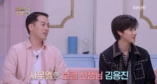 사진=KBS2 '불후의 명곡'