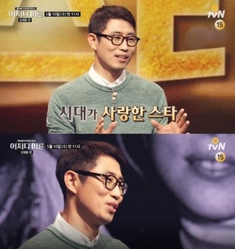 사진=tvN '어쩌다 어른' 방송 캡처