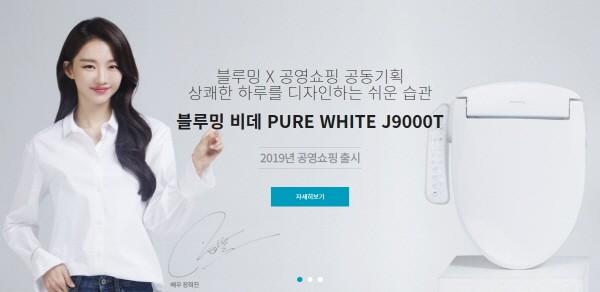 블루밍비데, 28일 공영쇼핑서 신제품 퓨어화이트 J9000T 런칭