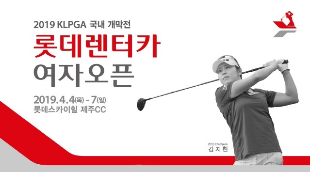 2019 KLPGA 국내 개막전 '롯데렌터카 여자오픈' 개최