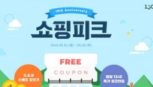 """""""4월 한 달간의 즐거움"""", 1300k '19주년 감사제 쇼핑피크' 개최"""