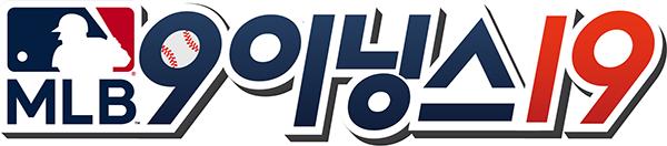 컴투스 'MLB 9이닝스19', 메이저리그 새 시즌 개막과 함께 '플레이볼'