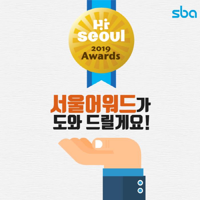 [SBA 카드뉴스] '중기제품, 서울 더해 세계로' 서울어워드선정상품