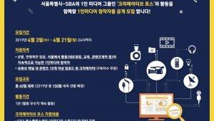 서울시-SBA, '2019년 4월 크리에이티브 포스' 모집…'핵인싸 크리에이터 산실'