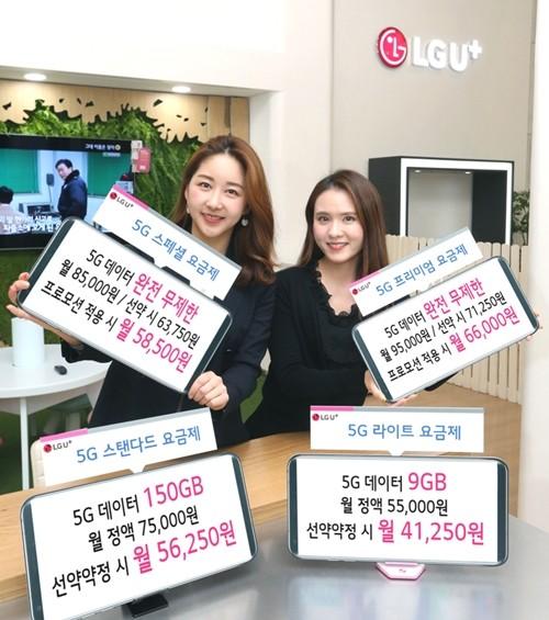 LG유플러스 직원들이 신규 5G 요금제를 알리고 있다 [사진=LG유플러스]