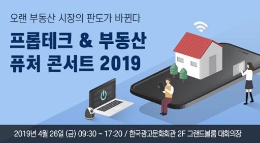 '프롭테크 & 부동산 퓨처 콘서트 2019' 4월 26일 개최 예정