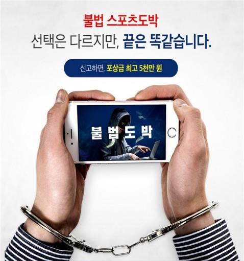 국민체육진흥공단, 민간 전문성 활용, 불법 스포츠도박 단속 강화